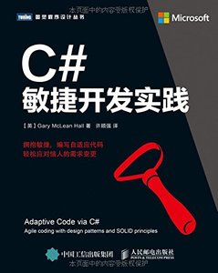 C# 敏捷開發實踐-cover