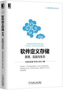 軟件定義存儲:原理、實踐與生態-cover