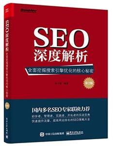 SEO深度解析:全面挖掘搜索引擎優化的核心秘密(第2版)(改版)-cover