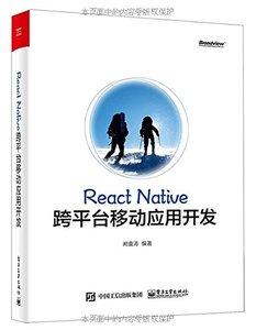 React Native 跨平臺移動應用開發-cover