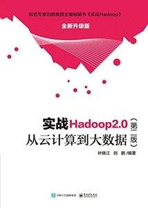 實戰 Hadoop 2.0 - 從雲計算到大數據, 2/e-cover