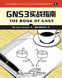 GNS3 實戰指南-cover