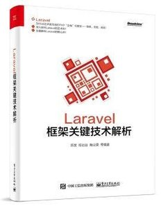 Laravel 框架關鍵技術解析-cover