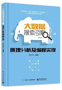 大數據搜索引擎原理分析及編程實現-cover
