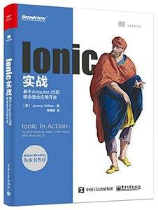 Ionic 實戰:基於 AngularJS 的移動混合應用開發-cover