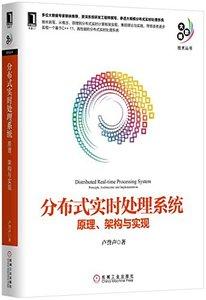 分佈式實時處理系統:原理、架構與實現-cover