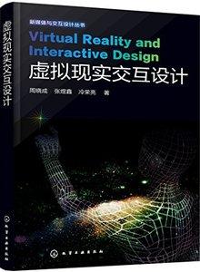 虛擬現實交互設計-cover