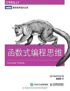 函數式程式設計思維-cover