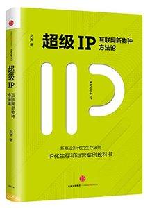 超級IP(因特網新物種方法論)(精)-cover