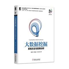 大資料採擷(系統方法與實例分析)-大資料技術叢書-cover
