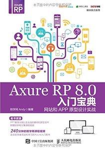 Axure RP8.0入門寶典(網站和APP原型設計實戰)-cover