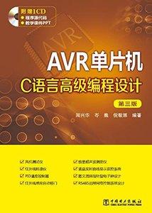 AVR 單片機 C 語言高級編程設計, 3/e-cover