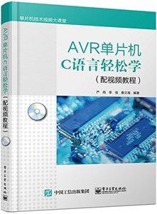 AVR 單片機 C 語言輕鬆學-cover