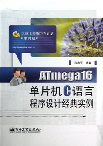 ATmega16 單片機 C 語言程序設計經典實例-cover