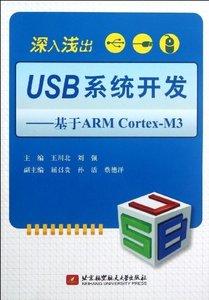 深入淺出 USB 系統開發 : 基於 ARM Cortex-M3-cover