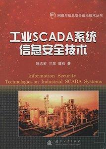 工業SCADA系統信息安全技術-cover