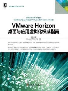 VMware Horizon桌面與應用虛擬化權威指南-cover