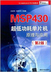 MSP430 超低功耗單片機原理與應用, 2/e-cover