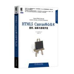 HTML5 Canvas核心技術:圖形、動畫與遊戲開發-cover