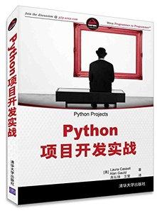 Python 項目開發實戰-cover