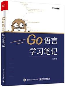 Go 語言學習筆記-cover
