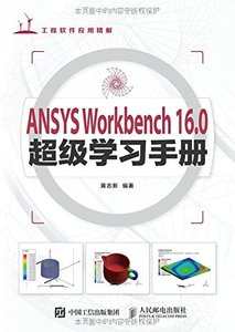 ANSYS Workbench 16.0 超級學習手冊-cover
