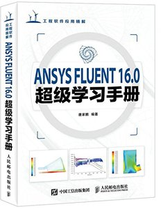 ANSYS FLUENT 16.0 超級學習手冊-cover