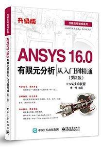 ANSYS 16.0有限元分析從入門到精通 (第2版) (升級版)-cover