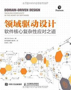 領域驅動設計 : 軟件核心複雜性應對之道-cover