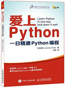 愛上 Python:一日精通 Python 編程 (Learn Python in one day and learn it well)-cover