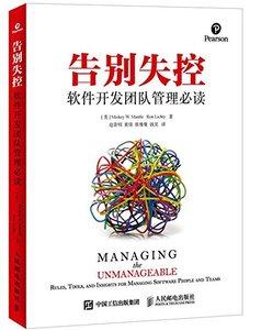告別失控: 軟件開發團隊管理必讀-cover