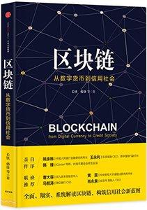 區塊鏈: 從數字貨幣到信用社會-cover