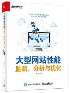 大型網站性能監測、分析與優化-cover