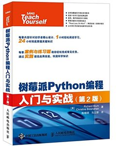 樹莓派 Python 編程入門與實戰, 2/e (Sams Teach Yourself Python Programming for Raspberry Pi in 24 Hours, 2/e)-cover