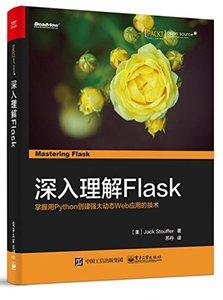 深入理解 Flask-cover