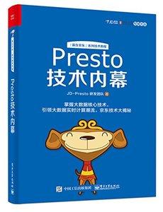 Presto 技術內幕-cover