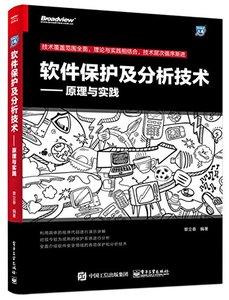 軟件保護及分析技術——原理與實踐-cover