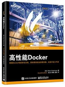 高性能 Docker-cover