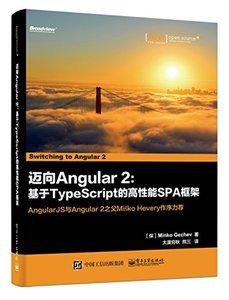 邁向 Angular 2:基於 TypeScript 的高性能 SPA 框架-cover