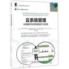 雲系統管理:大規模分佈式系統設計與運營-cover