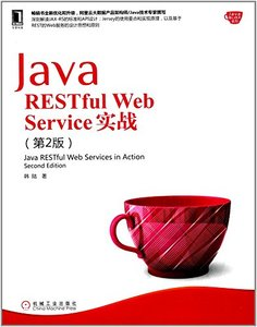 Java RESTful Web Service 實戰, 2/e-cover