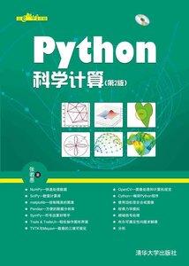 Python科學計算(第2版)-cover