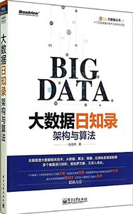 大數據日知錄:架構與算法-cover