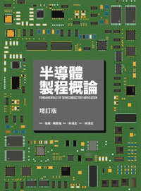 半導體製程概論 (Sze & May: Fundamentals of Semiconductor Fabrication)(增訂版)-cover
