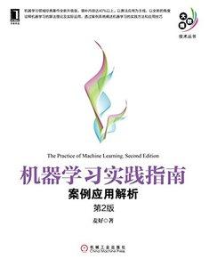 機器學習實踐指南:案例應用解析(第2版)-cover