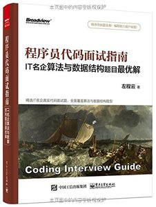 程序員代碼面試指南:IT名企算法與數據結構題目最優解-cover