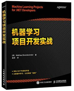 機器學習項目開發實戰 (Machine Learning Projects for .NET Developers)-cover