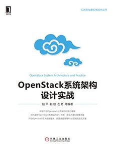 OpenStack系統架構設計實戰-cover