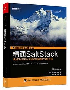 精通 SaltStack-cover