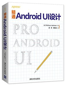 精通 Android UI 設計-cover